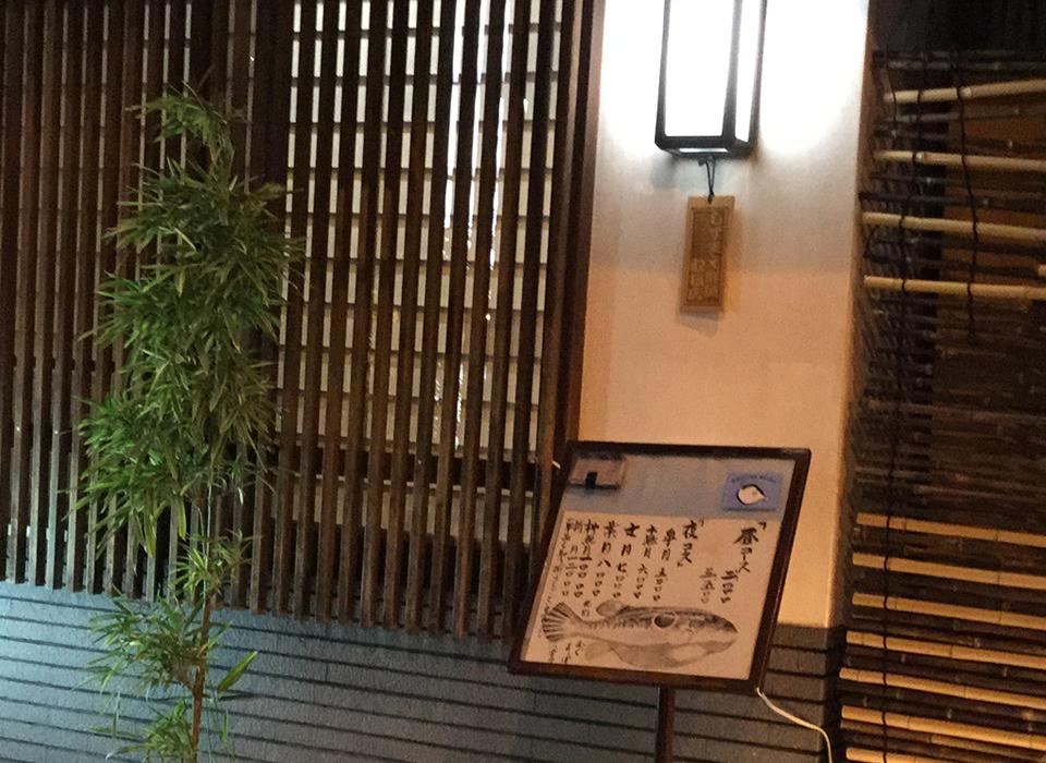 四季折々の最良の特選素材を吟味し、日本料理を堪能する贅沢なひと時